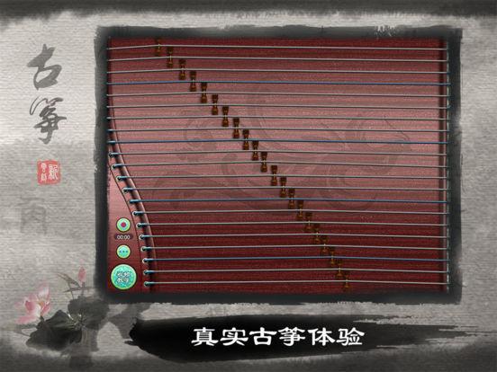 古筝截图4