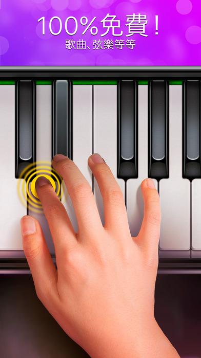 钢琴 真正 免费截图2