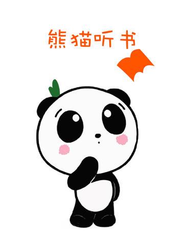 熊猫听书截图4