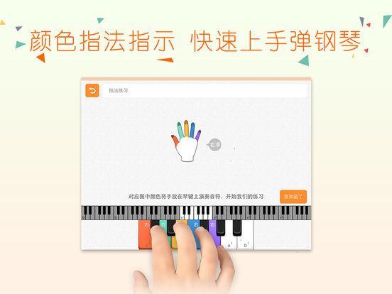 钢琴教练截图6