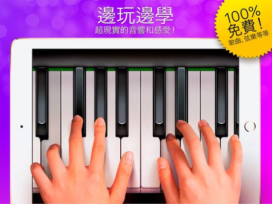 钢琴 真正 免费截图6