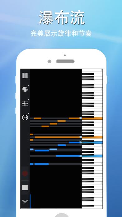 完美钢琴截图4
