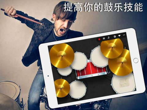 Drums Master截图6