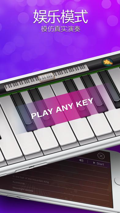 钢琴 真正 免费截图3