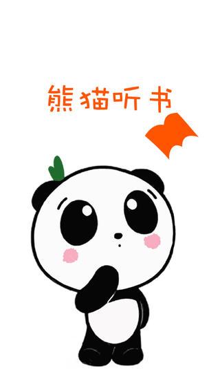 熊猫听书截图1