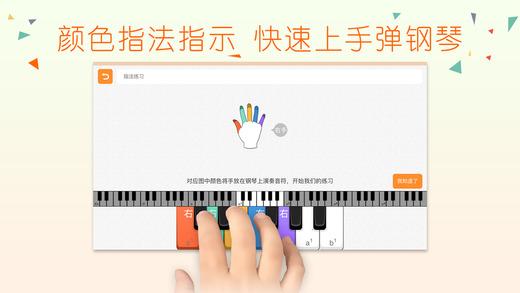 钢琴教练截图2