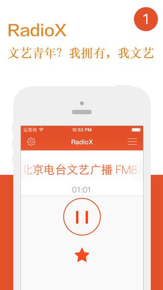 RadioX Lite截图1
