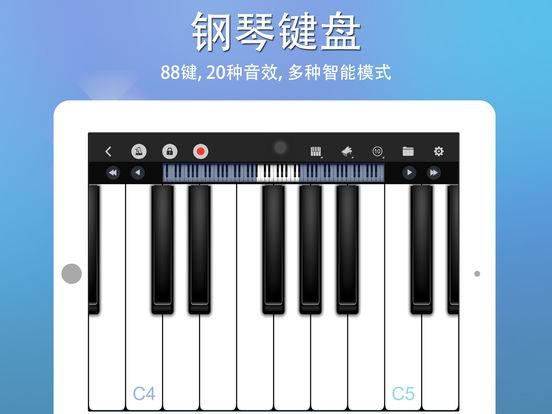 完美钢琴截图6