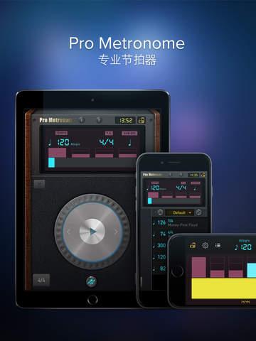Pro Metronome截图6