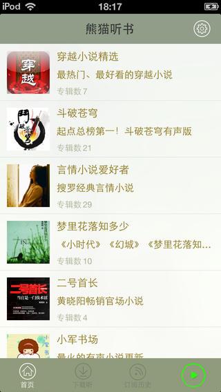 熊猫听书截图2
