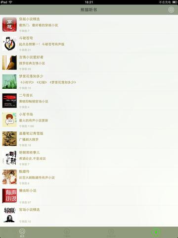 熊猫听书截图5