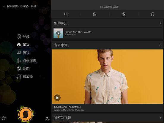 SoundHound音乐搜索识别和免费播放器截图6