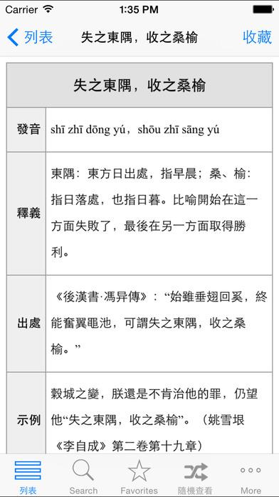 成语大全离线词典免费版HD截图1