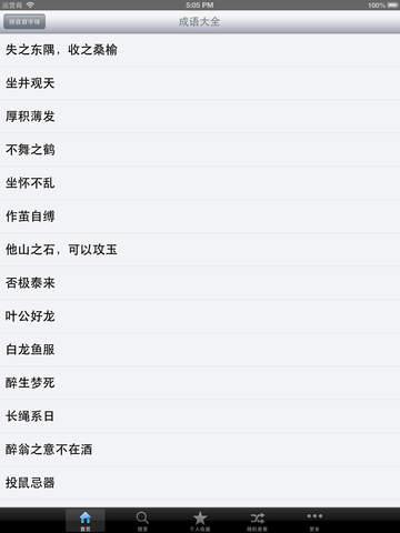 成语大全离线词典免费版HD截图4