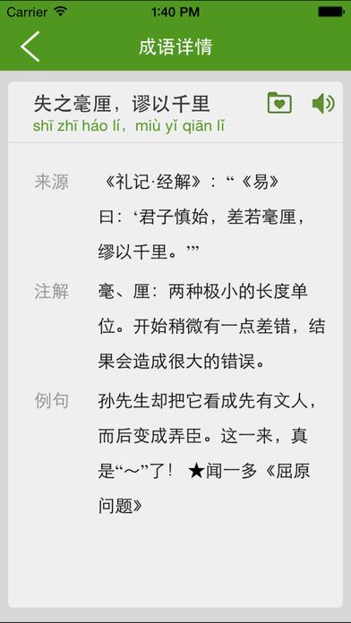 新华字典和汉语成语词典截图4
