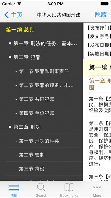 中国法律汇编截图1