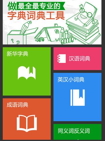 成语词典和唐诗宋词10合1截图6