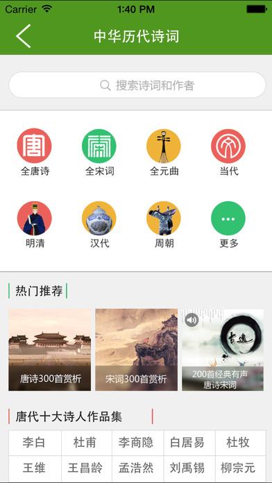 新华字典和汉语成语词典截图3