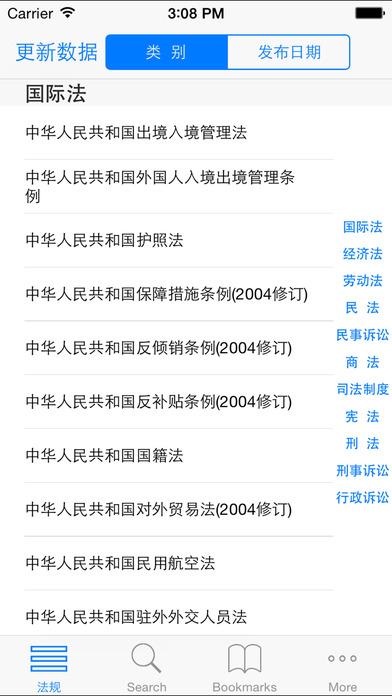 中国法律汇编截图3
