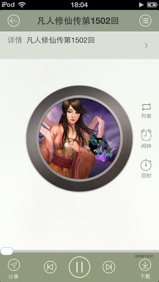 玄幻小说合集截图3