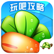 玩吧攻略 for 保卫萝卜2