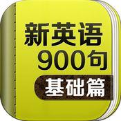 新英语900句基础篇HD
