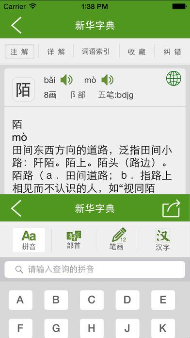 新华字典和汉语成语词典截图2