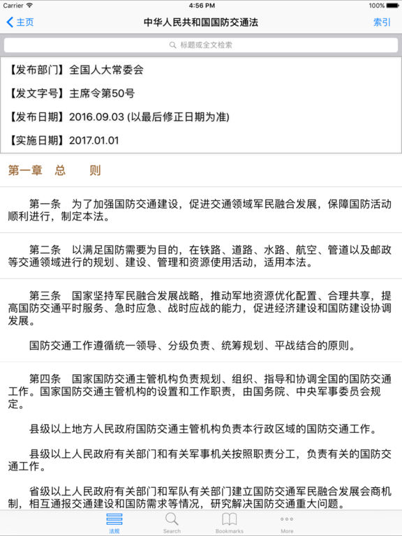 中国法律汇编截图5