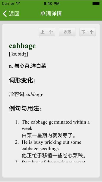 新华字典和汉语成语词典截图5
