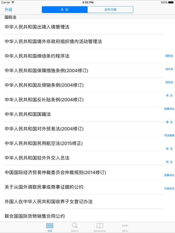 中国法律汇编截图6