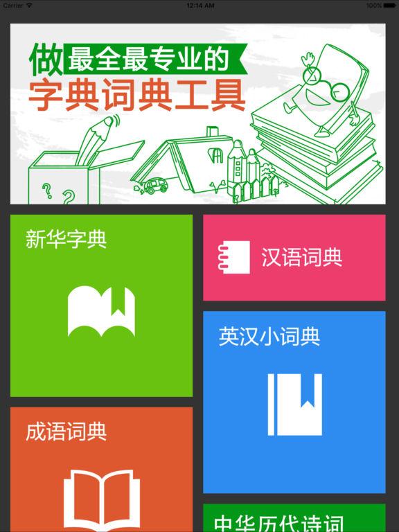 新华字典和汉语成语词典截图6
