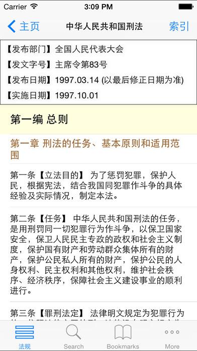 中国法律汇编截图2