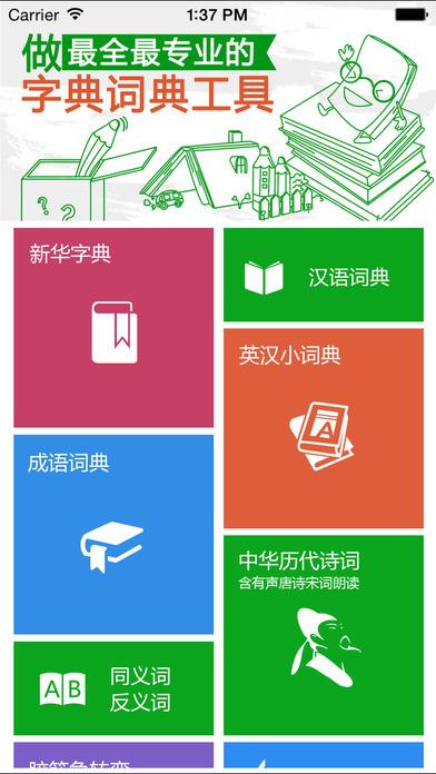 新华字典和汉语成语词典截图1