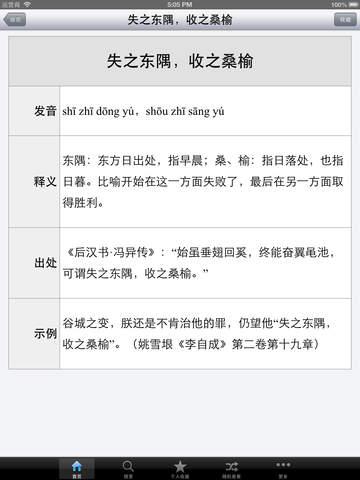 成语大全离线词典免费版HD截图3