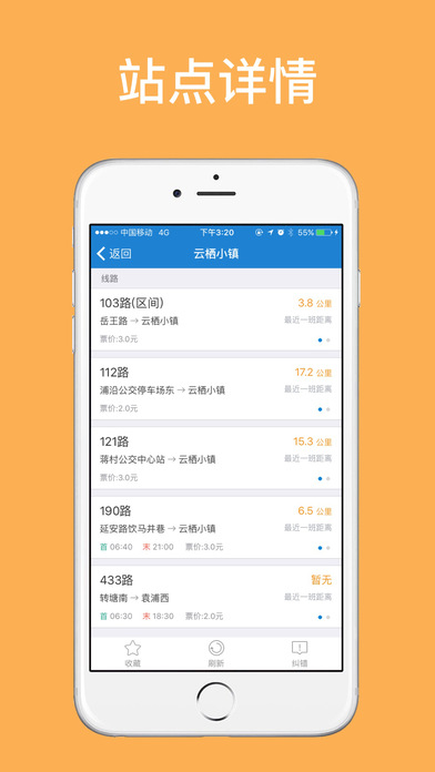 杭州公交截图2