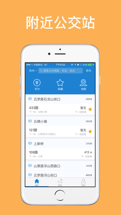 杭州公交截图1