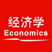 经济学达人