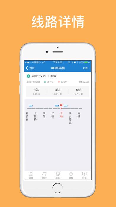 杭州公交截图3