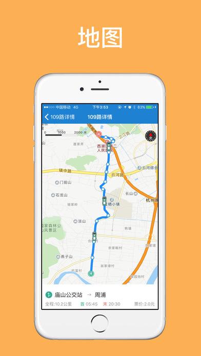 杭州公交截图4