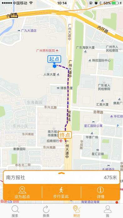 8684公交截图2