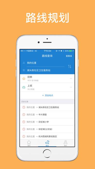 杭州公交截图5