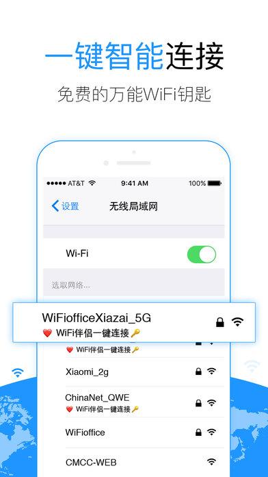 WiFi伴侣截图1
