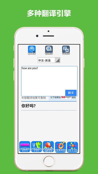 翻译工具大全截图3