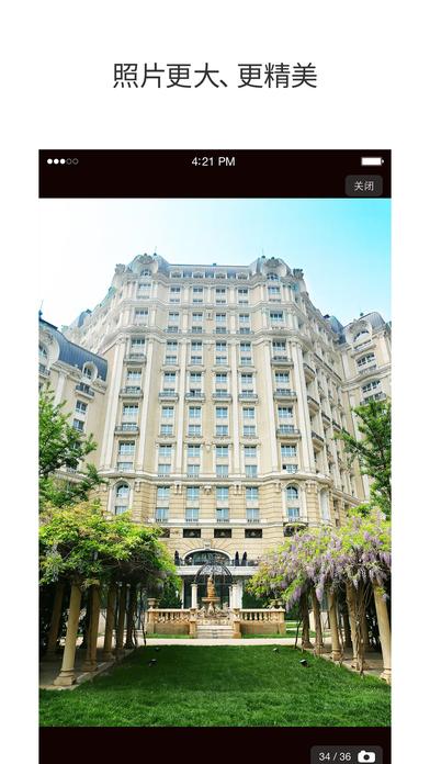 Hotels.com好订网 – 国际特价酒店,国外旅行订房首选,全球特价宾馆,精品酒店截图3