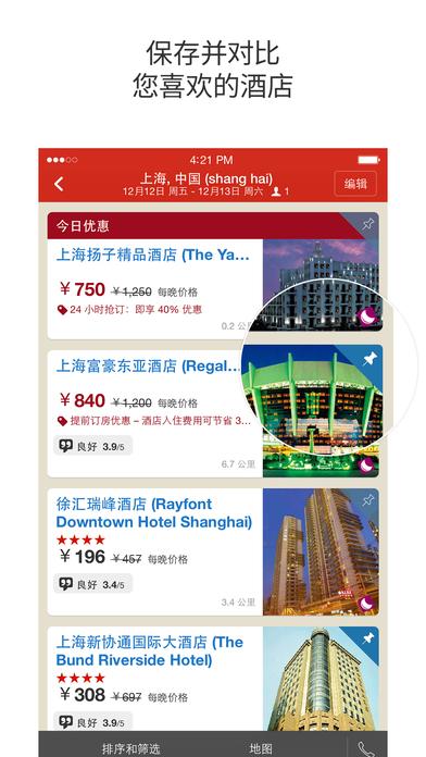 Hotels.com好订网 – 国际特价酒店,国外旅行订房首选,全球特价宾馆,精品酒店截图2