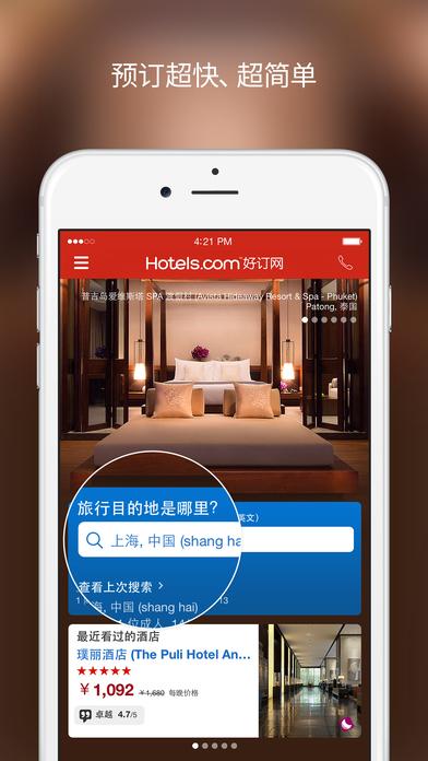 Hotels.com好订网 – 国际特价酒店,国外旅行订房首选,全球特价宾馆,精品酒店截图1