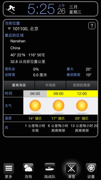 天气预报免费版截图3