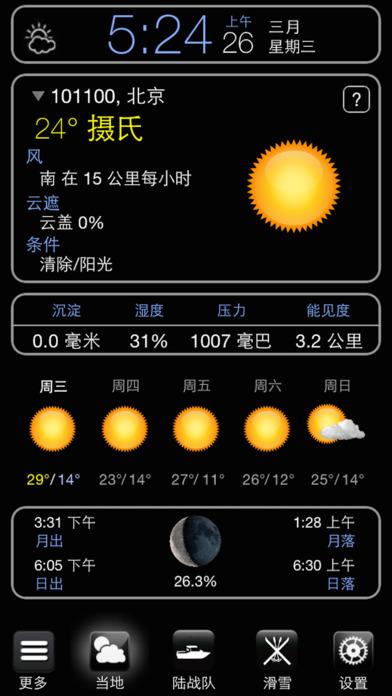天气预报免费版截图1