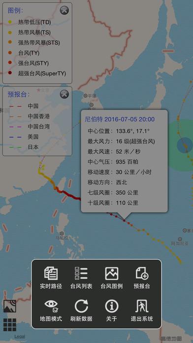 台风预报截图1