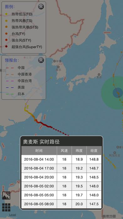 台风预报截图5
